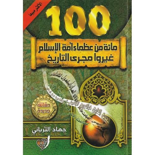 100 مائة من عظماء أمة الإسلام غيروا مجرى التاريخ